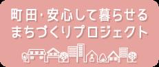 町田まちづくりプロジェクト