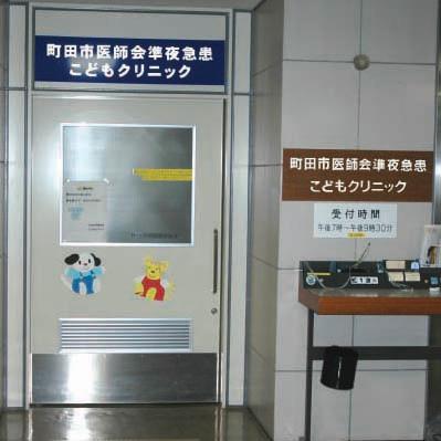 町田市医師会準夜急患クリニックの写真