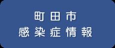町田市感染症情報